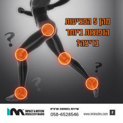 5 פציעות ריצה נפוצות ודרכי מניעתן